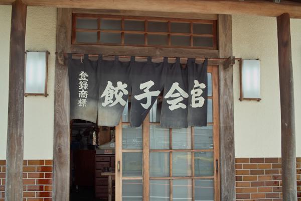 gyouza5.jpg