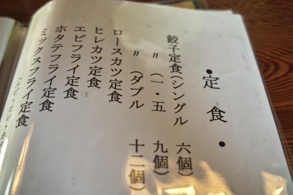 gyouza6.jpg