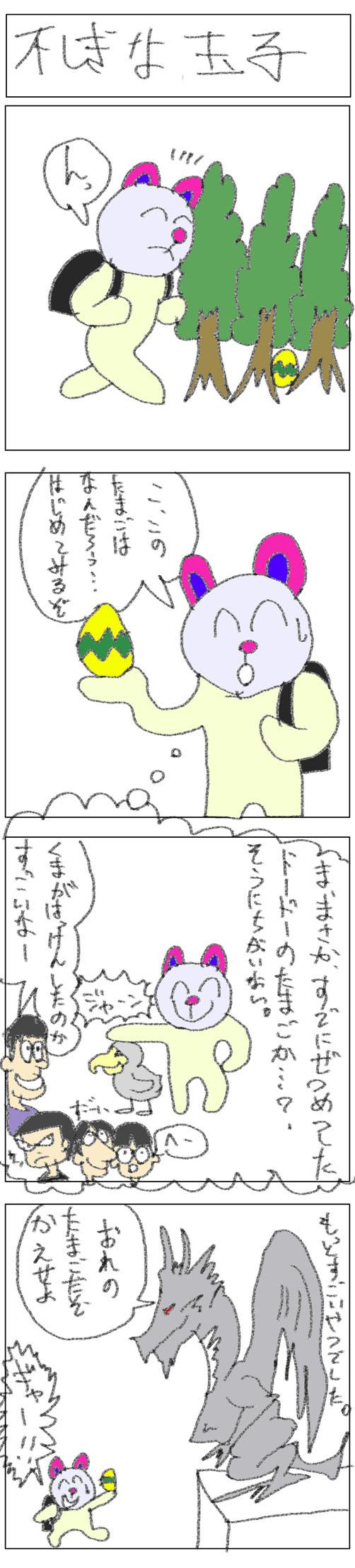 4コマ_不しぎな玉子
