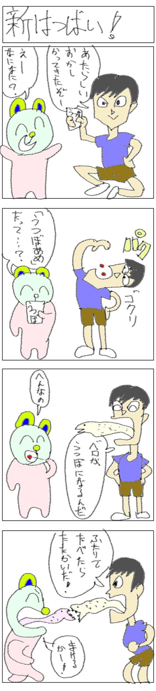 4コマ_新はつばい!