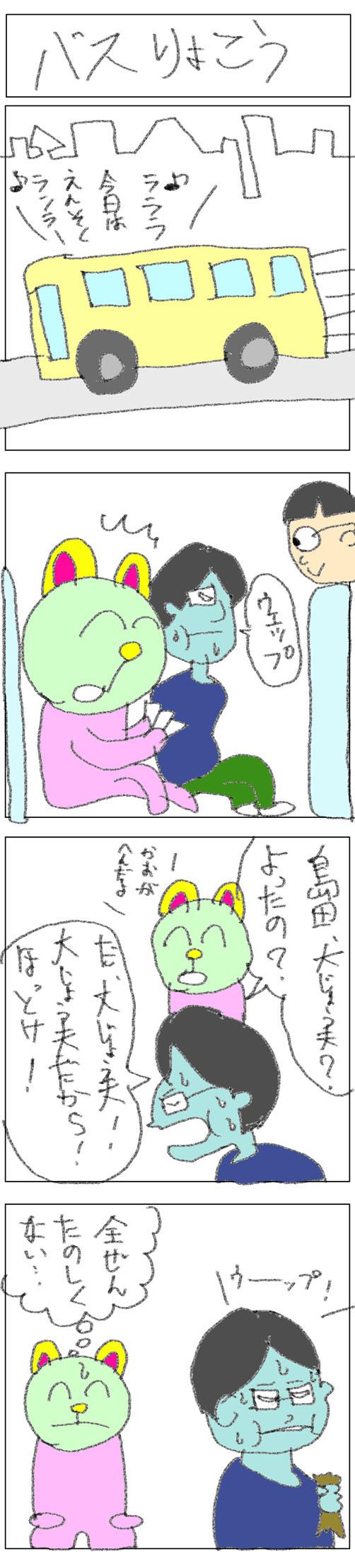 4コマ_バスりょこう