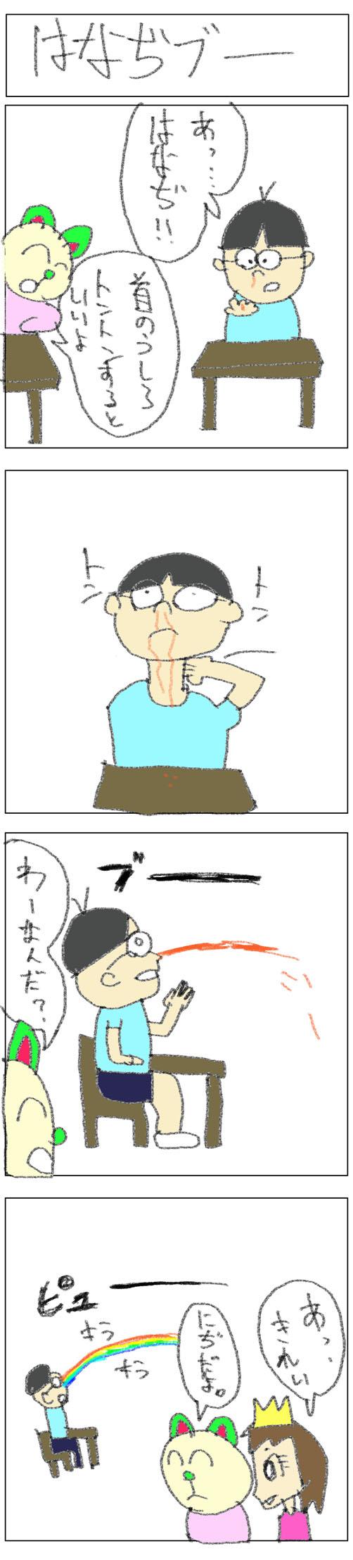 4コマ_はなぢブー