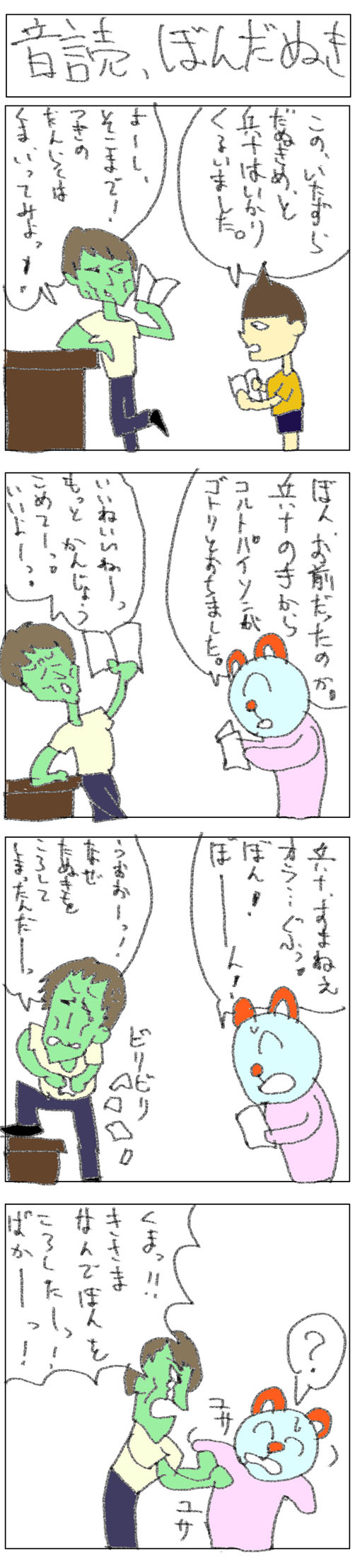 4コマ_音読、ぼんだぬき