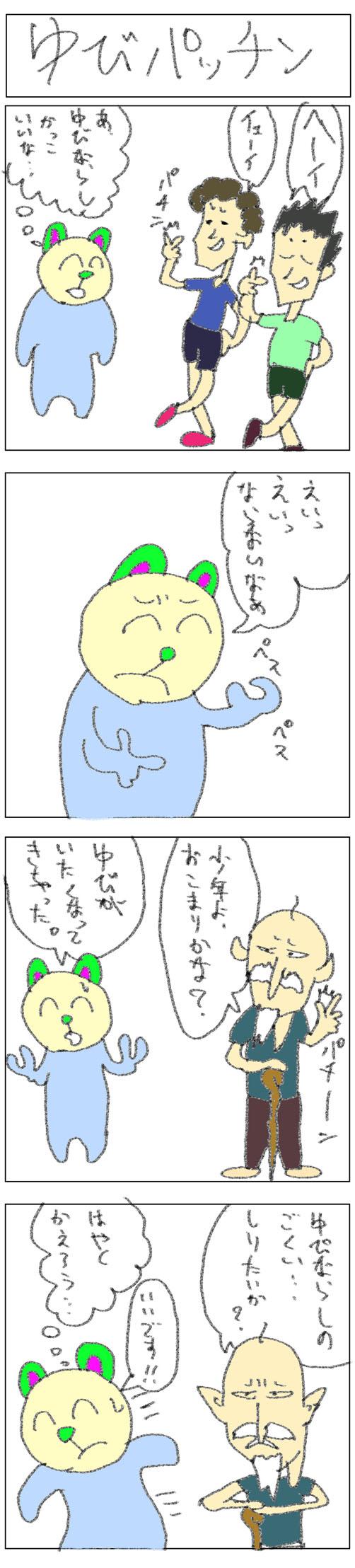 4コマ_ゆびパッチン