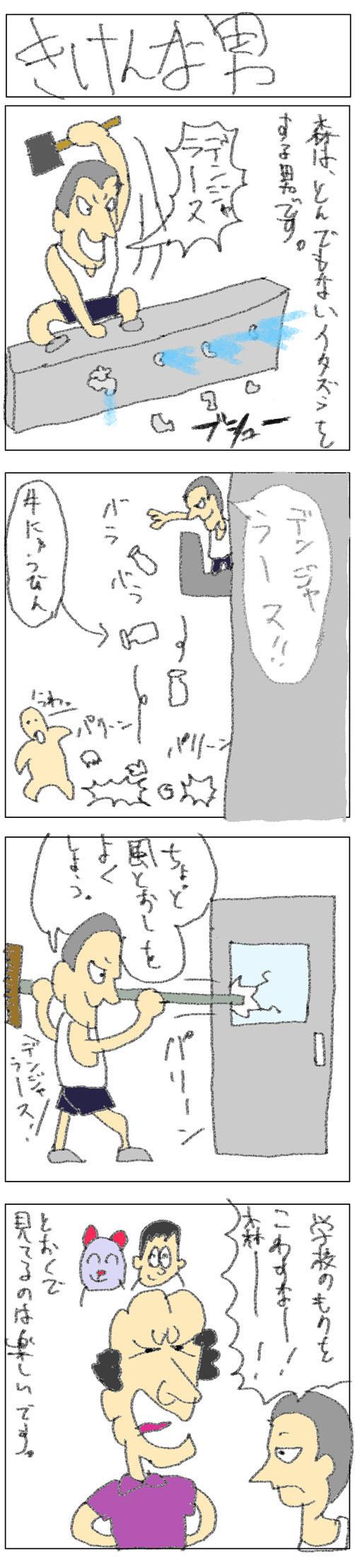 4コマ_きけんな男