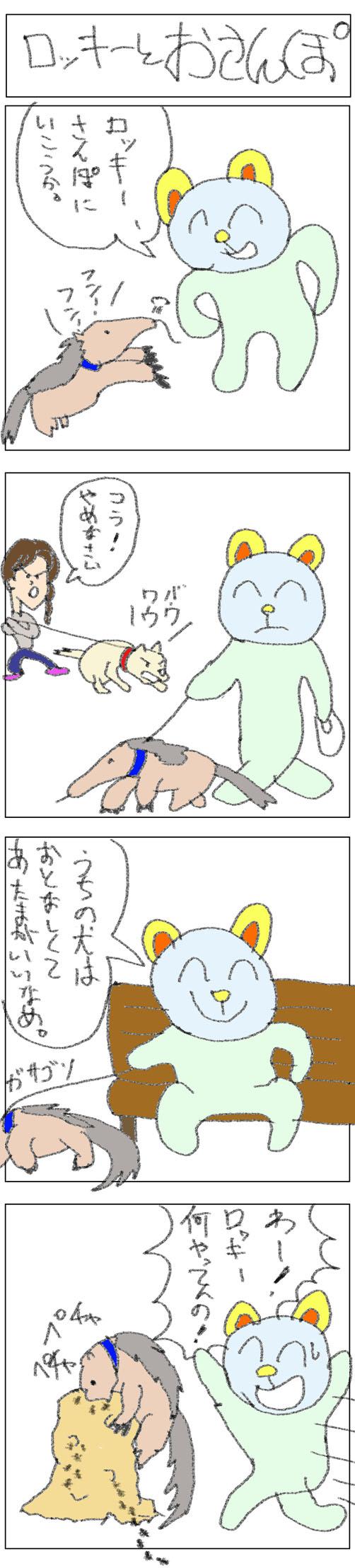 4コマ_ロッキーとおさんぽ