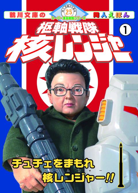 核レンジャー1表