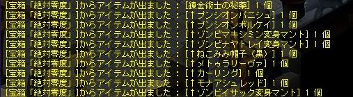 絶対零度6