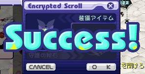 インクリ成功1