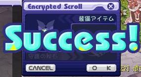 インクリ成功2