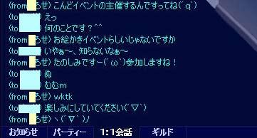 イベント企画第2弾!?