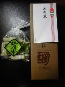 ポケさんの食いしん坊日記-091213_171218.jpg