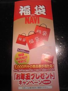 ポケさんの食いしん坊日記-100101_180815.jpg