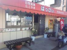 ポケさんの食いしん坊日記-100104_130552_ed.jpg