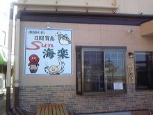 ポケさんの食いしん坊日記-100104_133456_ed.jpg