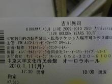 ポケさんの食いしん坊日記-100111_172114_ed.jpg