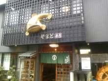 ポケさんの食いしん坊日記-100123_132307_ed.jpg
