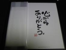 ポケさんの食いしん坊日記-100213_173857_ed.jpg