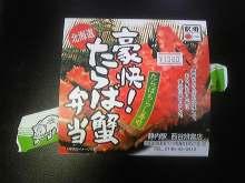 ポケさんの食いしん坊日記-100214_122751_ed.jpg