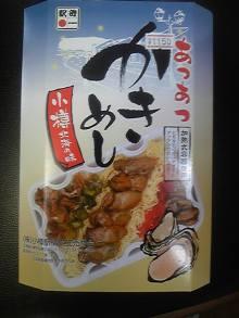 ポケさんの食いしん坊日記-100214_122802_ed.jpg