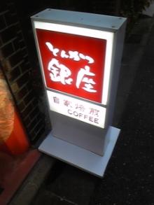 ポケさんの食いしん坊日記-100710_185032.jpg