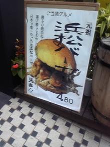 ポケさんの食いしん坊日記-100714_131701.jpg