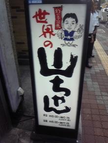 ポケさんの食いしん坊日記-100807_165802.jpg