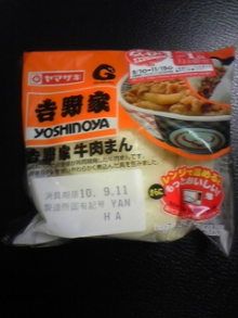 ポケさんの食いしん坊日記-100909_201219.jpg