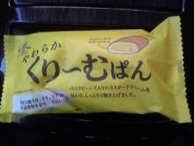 ポケさんの食いしん坊日記-101115_075443_ed.jpg