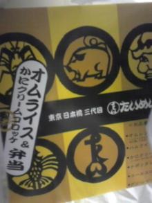 ポケさんの食いしん坊日記-101124_193430.jpg