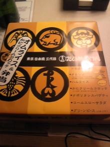 ポケさんの食いしん坊日記-101124_201212.jpg