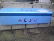 ポケさんの食いしん坊日記-101230_132615_ed.jpg