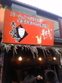 ポケさんの食いしん坊日記-110101_154121.jpg