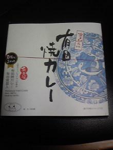 ポケさんの食いしん坊日記-110115_193151.jpg