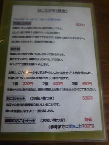 ポケさんの食いしん坊日記-110130_112913.jpg