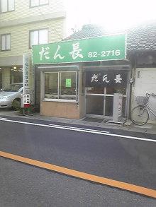 ポケさんの食いしん坊日記-110213_161304.jpg
