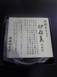 ポケさんの食いしん坊日記-110213_125327.jpg