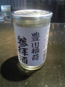 ポケさんの食いしん坊日記-110306_215025.jpg