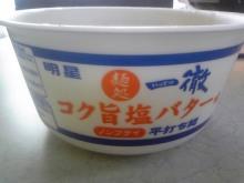 ポケさんの食いしん坊日記-110503_131935_ed.jpg