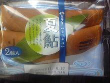 ポケさんの食いしん坊日記-110615_093648_ed.jpg