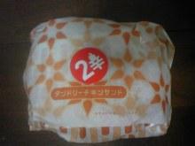 ポケさんの食いしん坊日記-110619_202615_ed.jpg