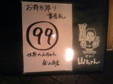 ポケさんの食いしん坊日記-110706_214850_ed_ed_ed.jpg