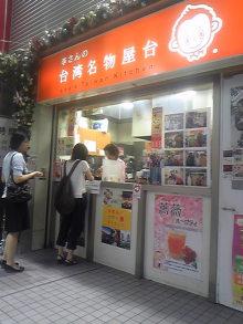ポケさんの食いしん坊日記-110708_164140.jpg