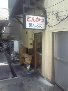 ポケさんの食いしん坊日記-110730_130608.jpg