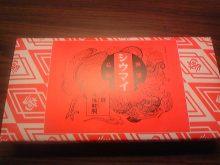 ポケさんの食いしん坊日記-110731_091257_ed.jpg