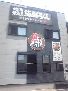 ポケさんの食いしん坊日記-110814_103909.jpg