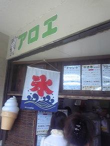 ポケさんの食いしん坊日記-110814_145033.jpg