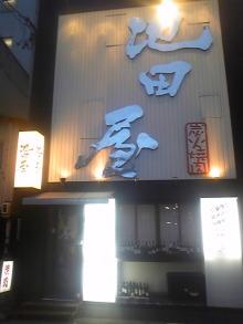 ポケさんの食いしん坊日記-110825_182829.jpg