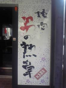 ポケさんの食いしん坊日記-110908_150647.jpg