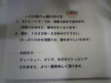 ポケさんの食いしん坊日記-120121_222128_ed.jpg